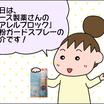 【PR】アース製薬「アレルブロック」