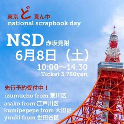 ●会場案内●東京ど真ん中NSD会場発表!!の記事に添付されている画像