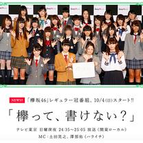 欅坂46、「不仲はガチ!」 お泊りスクープした『文春』ネタに爆笑、内心ではあざ笑の記事に添付されている画像