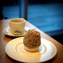 東京一美味しいモンブランふたたびの記事に添付されている画像