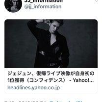 1位♡おめでとう!の記事に添付されている画像