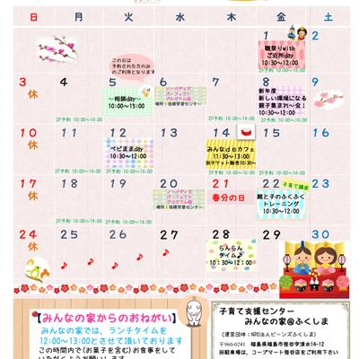 3月のカレンダーが出来ました!★子育て支援センターみんなの家@ふくしま★の記事に添付されている画像