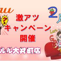 【au】予約開始!2月23・24日au激アツキャンペーン開催!!の記事に添付されている画像