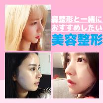 [鼻整形]鼻整形と一緒にすると美人度がアップする美容整形手術とは?の記事に添付されている画像