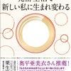 新刊『発酵生活で 新しい私に生まれ変わる』のお知らせの画像