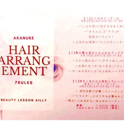 【先行案内】リピート開催決定!大人の垢抜けヘアアレンジ講座の記事に添付されている画像