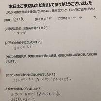 [栃木県・小山市からご来店]下からフェイスラインは撮らないで!!二重アゴにお悩みの記事に添付されている画像