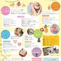 3月5日 運気あがるBeアップイベントあかし市民広場の記事に添付されている画像