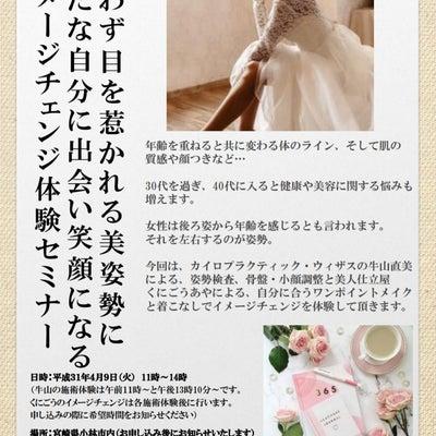 【満席】4/9(火) イメージチェンジ体験セミナーin小林の記事に添付されている画像