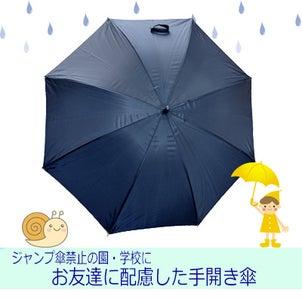 ジャンプ傘禁止の園・学校に【お友達に配慮した手開き傘】の画像