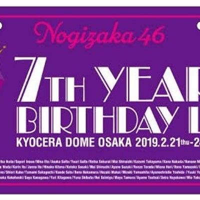 乃木坂 7th YEAR BIRTHDAY LIVE@京セラドーム大阪 1日目☆の記事に添付されている画像
