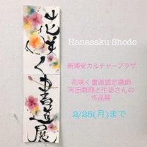 新浦安教室作品展へ行ってきました!の記事に添付されている画像