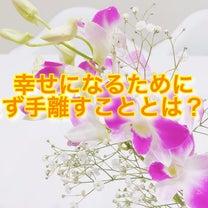 幸せになるためにまず手放すこと♡の記事に添付されている画像