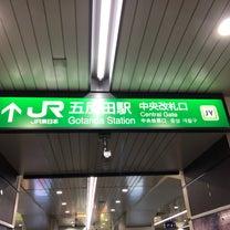 五反田駅!の記事に添付されている画像