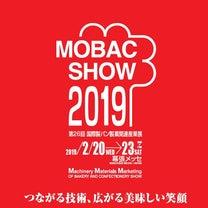 MOBAC SHOW☆の記事に添付されている画像