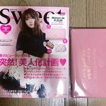 【当選品】sweet 2月号 Maison de FLEUR キルティング財布&の記事に添付されている画像