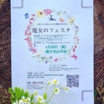 4月30日(火祝)魔女のフェスタに参加しますの記事に添付されている画像