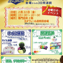 【Event】Big Friday☆の記事に添付されている画像