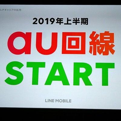 LINEモバイル、au回線でのサービス提供開始!?の記事に添付されている画像