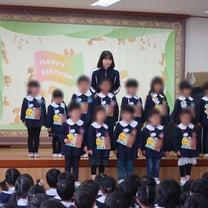 2月生まれのお誕生会の記事に添付されている画像