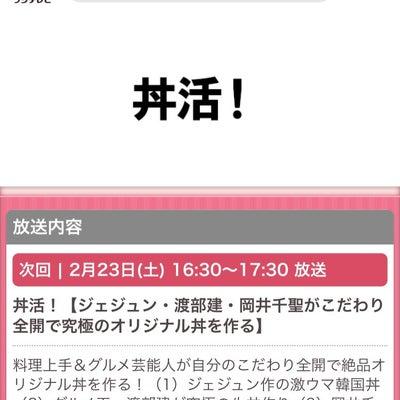 【追記あり】ジェジュン2/23(土)「丼活!」番組情報の記事に添付されている画像