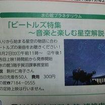 The planetarium with the Beatlesの記事に添付されている画像