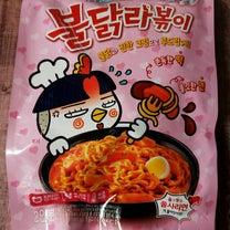 カルボナーラ味のブルダックラッポギ(ラーメン&トッポッキ)を食べた〜!の記事に添付されている画像