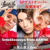 【東京校】【緊急告知】Sota&kooouya × 小見山直人(lol) ナンバの記事に添付されている画像