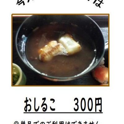 ミニデザート、おしるこ300円の記事に添付されている画像