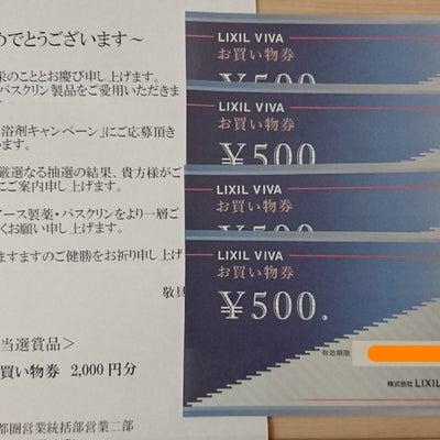 商品券当選☆12の記事に添付されている画像