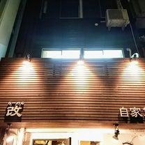 三周年記念限定第4彈! ~台東区蔵前『らーめん改』さん~の記事に添付されている画像