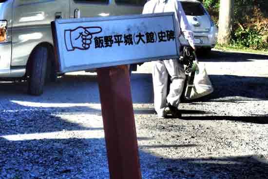 【3】飯野平城