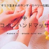 14日は初イベント♪ワンコインハンドマッサージ♡ 明日よりまちゼミ受付開始★の記事に添付されている画像