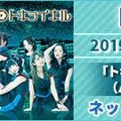 【当日受付も行います!】「トキヲイキル」発売記念 2.5D ネットサイン会開催決定!の記事より
