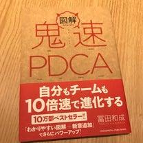PDCA と ファシリテーター と ペップトークの記事に添付されている画像