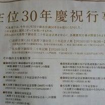 平成31年2月17日の記事に添付されている画像