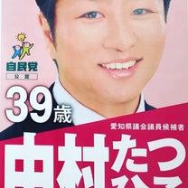県議会議員候補者の中村たつひこさんのパーソナルカラーを拝見させていただきました♡の記事に添付されている画像
