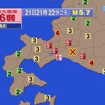北海道「去年9月の地震 活動まだ継続」~家屋倒壊や土砂災害に注意の記事に添付されている画像