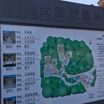 多摩陵・武蔵野陵の記事に添付されている画像