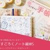 【4/27更新】すごろくノート術WSはオンライン受講もできます!の画像
