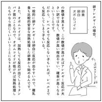 育児~息子と卵アレルギー④~の記事に添付されている画像