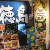 阪急梅田店、初日の記事に添付されている画像