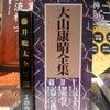 マイナビ出版丸善日本橋店ブックコンで、大山康晴全集と、将棋世界定期購読の非売品ノートを見て来た!の画像