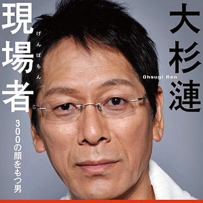 大杉漣さんのウェブサイト『大杉漣記念館』がオープンの記事に添付されている画像