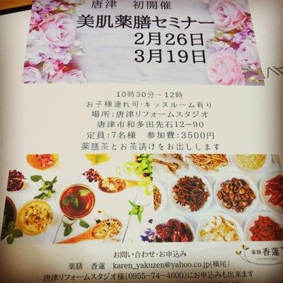 【残2名様】唐津市初開催!美肌薬膳セミナーの記事に添付されている画像