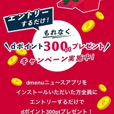 おはやめにー!もれなくdポイント600円だよー!の記事に添付されている画像