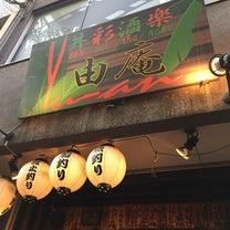 大阪グルメ 2の記事に添付されている画像