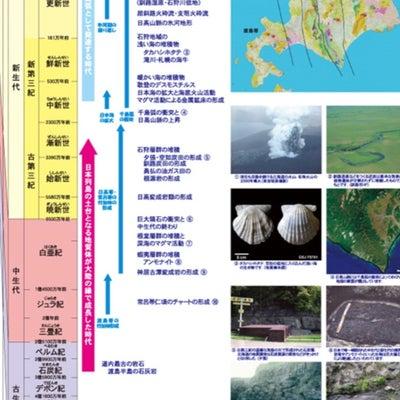 北海道地震大丈夫ですか?の記事に添付されている画像