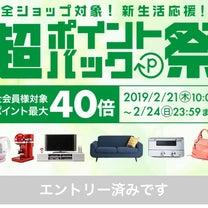 【24日まで開催】ポイントバック祭で購入検討中リスト♡の記事に添付されている画像