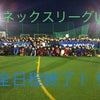 ヨネックスジュニアサッカーリーグU9全日程終了!!!の画像
